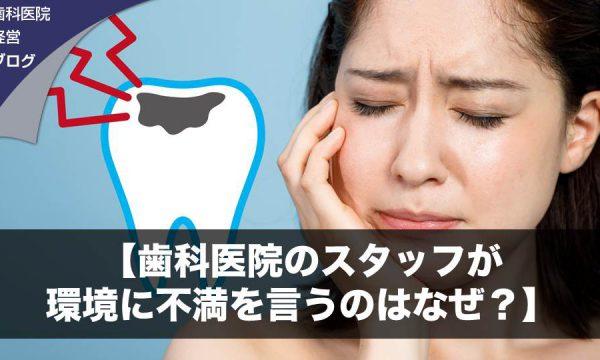 【歯科医院のスタッフが環境に不満を言うのはなぜ?】