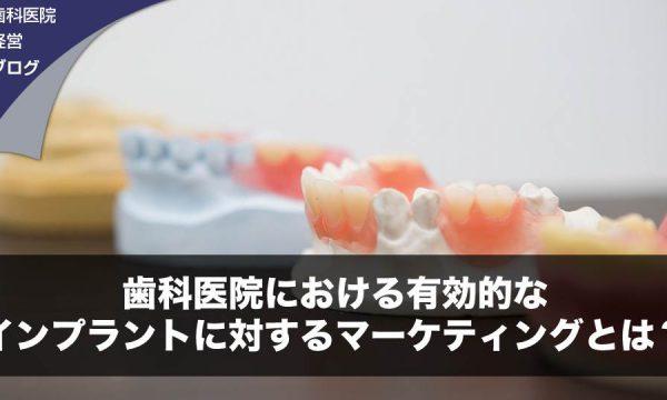 歯科医院における友好的なインプラントに対するマーケティングとは?