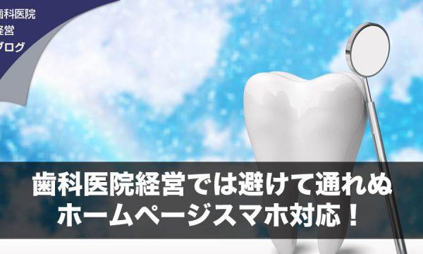 歯科医院経営では避けて通れぬホームページスマホ対応!