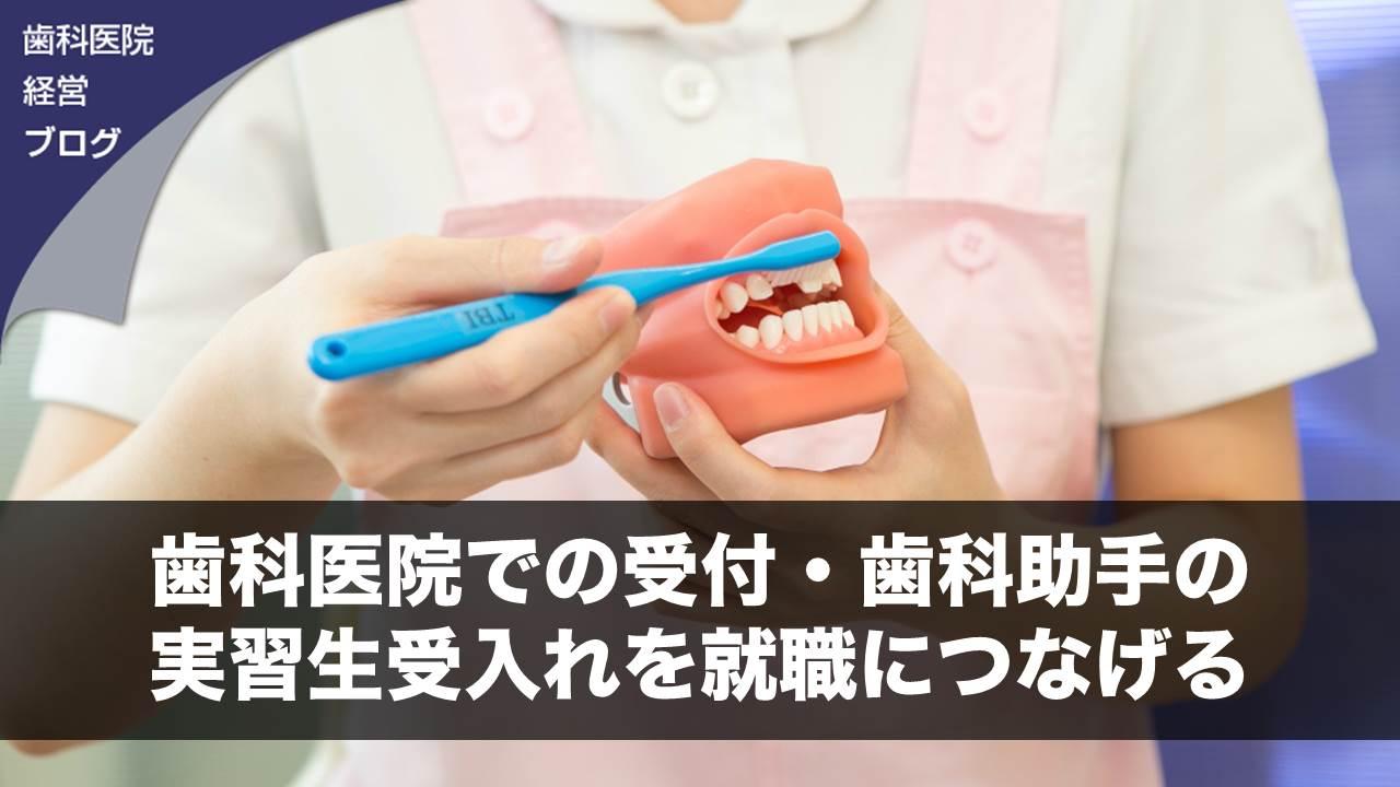 歯科医院での受付・歯科助手の実習生受入れを就職につなげる | 歯科医院経営ブログ