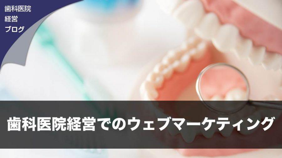 歯科医院経営でのウェブマーケティング