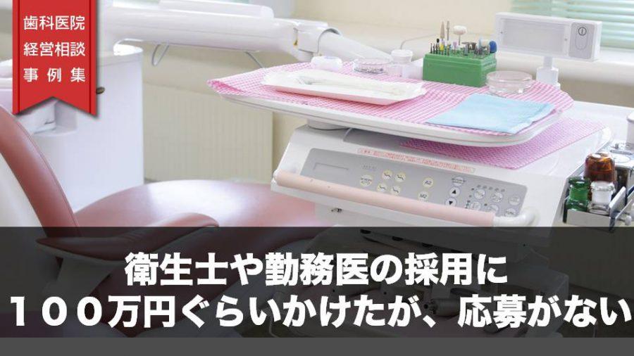 衛生士や勤務医の採用に100万円ぐらいかけたら、応募がない