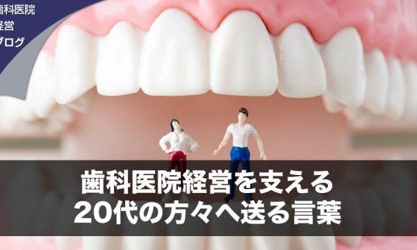 歯科医院経営を支える20代の方々へ送る言葉