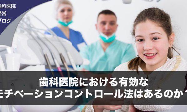 歯科医院における有効なモチベーションコントロール法はあるのか?