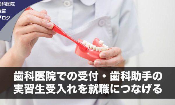 歯科医院での受付・歯科助手の実習生受入れを就職につなげる