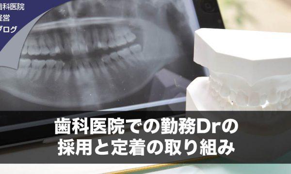 歯科医院での勤務Drの採用と定着の取り組み