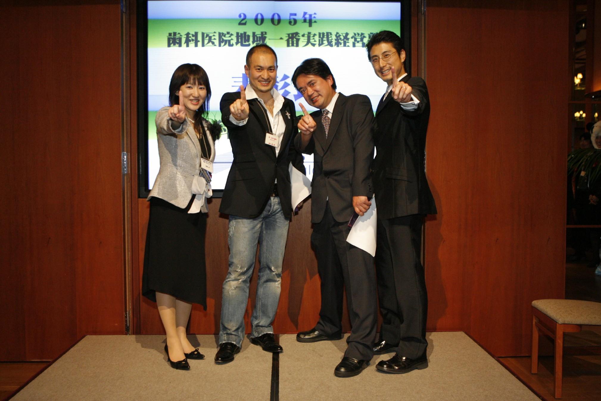 「2005年歯科医院地域一番実践経営塾」表彰式において「優秀賞」を受賞されました。右から岩渕、斎藤先生、緒方先生、岩渕泉。
