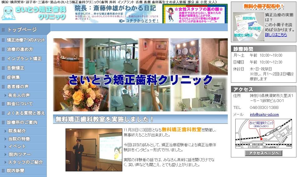 さいとう矯正さんのホームページです。このホームページにはノウハウが凝縮されています。アドレスはhttp://www.saito-od.com/ です。
