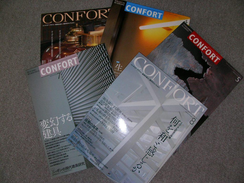建築業界の人ぐらいしか読まない雑誌『CONFORT』