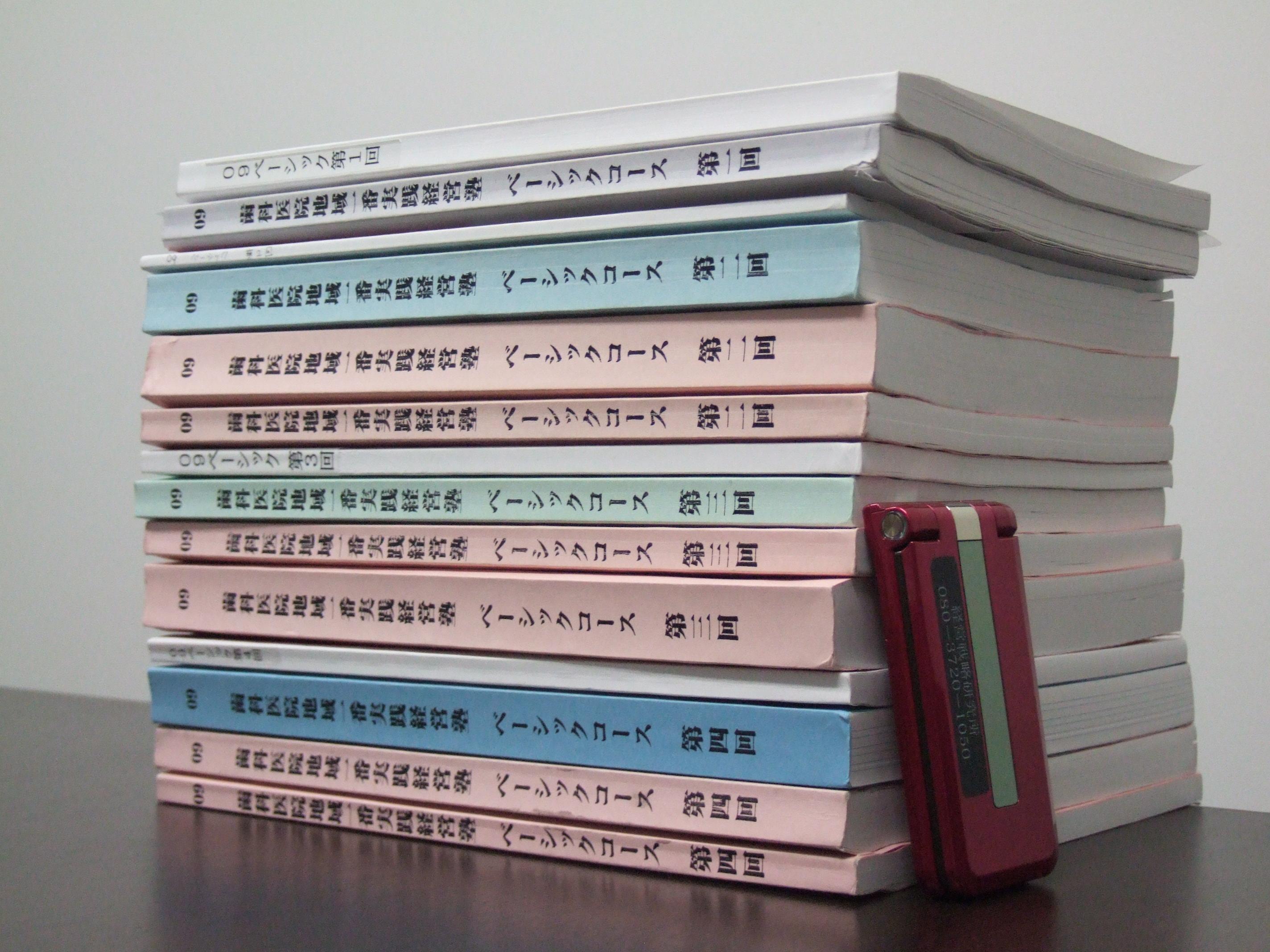 2009年経営塾ベーシックコース全4回のテキスト・資料を積み上げるとこれだけの高さになるのです!