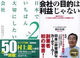 横田さん初の著書『会社の目的は利益じゃない』はとてもオススメです。
