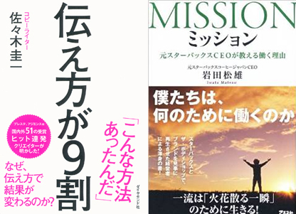 『伝え方が9割』は58万部。岩田さんの本も素晴らしい本が多いです。