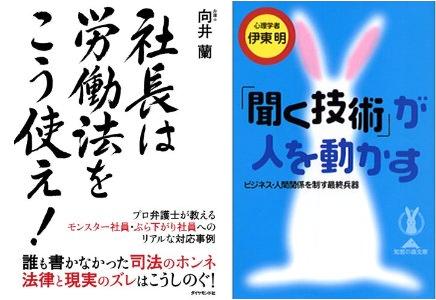 労務問題の向井先生と心理学者の伊東明さんが第3回のゲスト講師です。