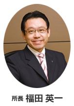 福田税務/労務合同事務所所長 福田 英一 先生