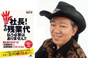 労務問題の和田先生と実践的成功哲学のクリス岡崎さんがゲスト講師です。