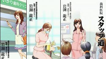 歯科医院スタッフ道 第一・二・三章 女性スタッフが自分で気づく本