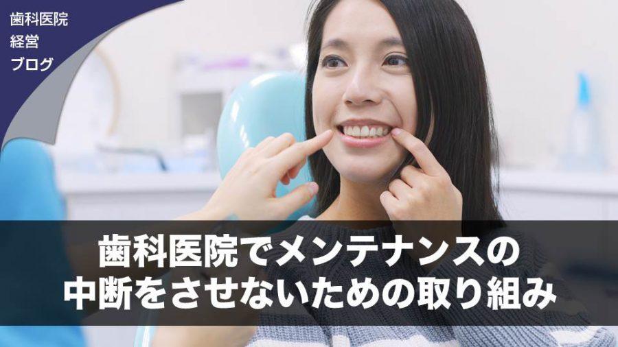 歯科医院でメンテナンスの中断をさせないための取り組み