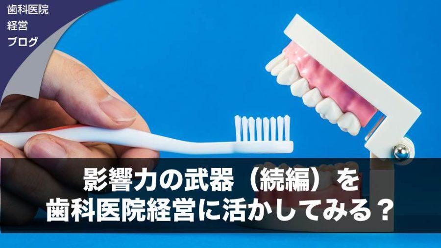 影響力の武器(続編)を歯科医院経営に活かしてみる?