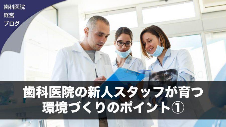 歯科医院の新人スタッフが育つ環境づくりのポイント①