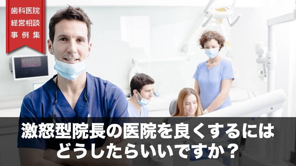 激怒型院長の医院を良くするにはどうしたらいいですか?