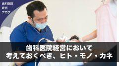 歯科医院経営において考えておくべき、ヒト・モノ・カネ