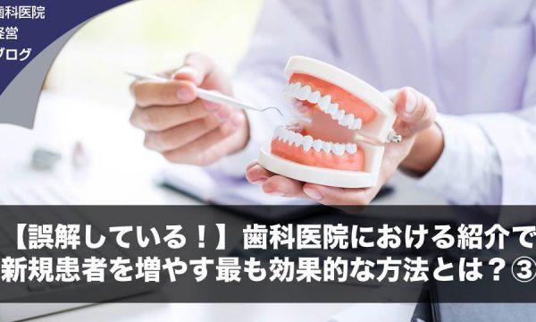 【誤解している!】歯科医院における紹介で新規患者を増やす最も効果的な方法とは?③