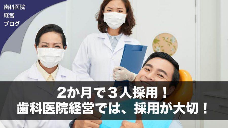 2か月で3人採用!歯科医院経営では、採用が大切!