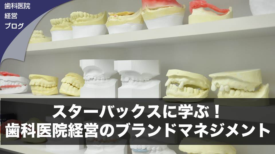スターバックスに学ぶ!歯科医院経営のブランドマネジメント | 歯科医院経営ブログ
