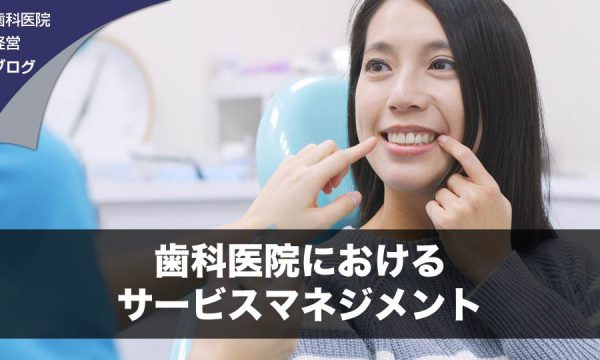 歯科医院におけるサービスマネジメント