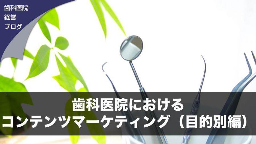 歯科医院におけるコンテンツマーケティング(目的別編)