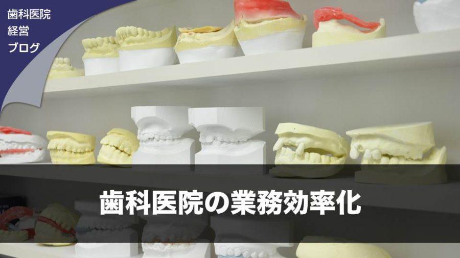 歯科医院の業務効率化