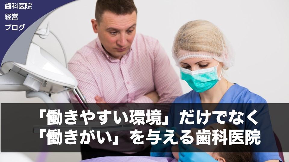 「働きやすい環境」だけでなく「働きがい」を与える歯科医院 | 歯科医院経営ブログ