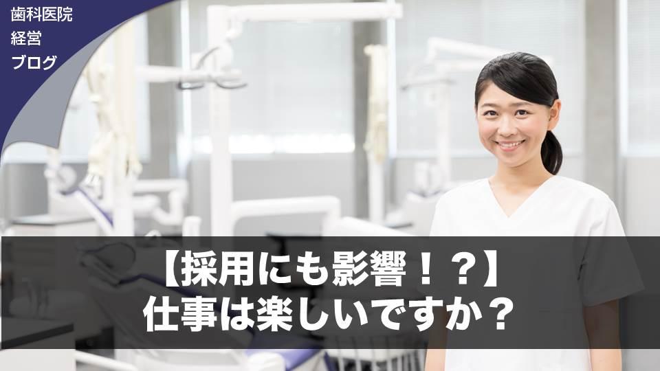 【採用にも影響!?】仕事は楽しいですか? | 歯科医院経営ブログ