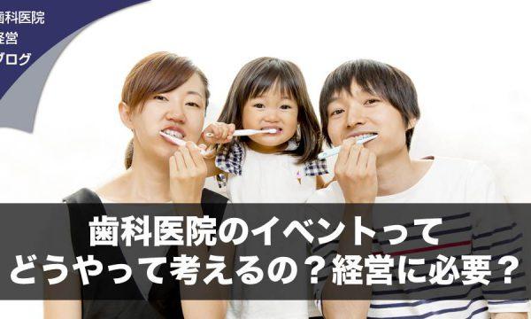 歯科医院のイベントってどうやって考えるの?経営に必要?