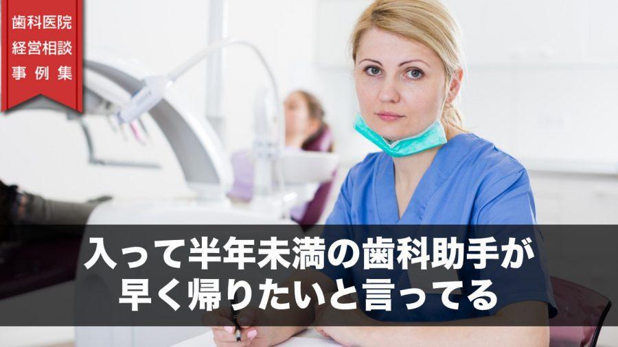 入って半年未満の歯科助手が早く帰りたいと言ってる