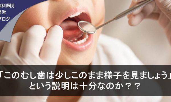 「このむし歯は少しこのまま様子を見ましょう」という説明は十分なのか??
