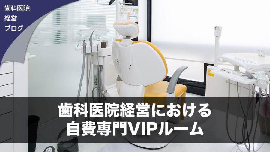 歯科医院経営における自費専門VIPルーム