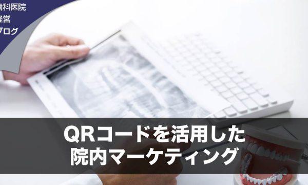 QRコードを活用した院内マーケティング