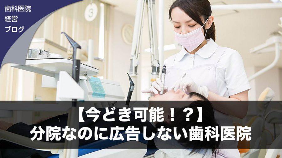 【今どき可能!?】分院なのに広告しない歯科医院