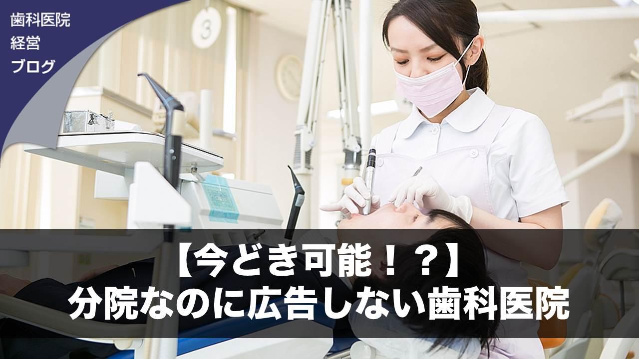 【今どき可能!?】分院なのに広告しない歯科医院 | 歯科医院経営ブログ