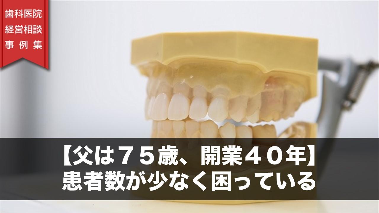 【父は75歳、開業40年】患者数が少なく困っている | 歯科医院経営相談事例集