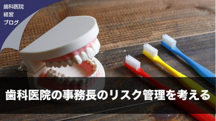 歯科医院の事務長のリスク管理を考える