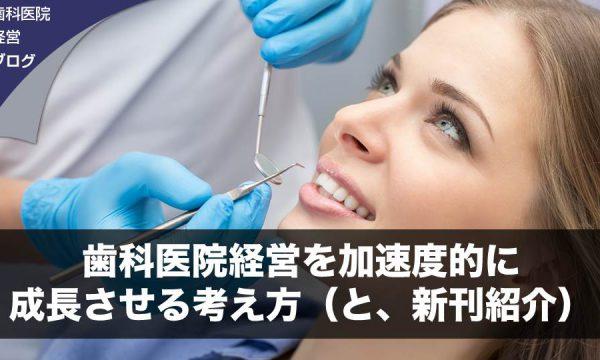 歯科医院経営を加速度的に成長させる考え方(と、新刊紹介)