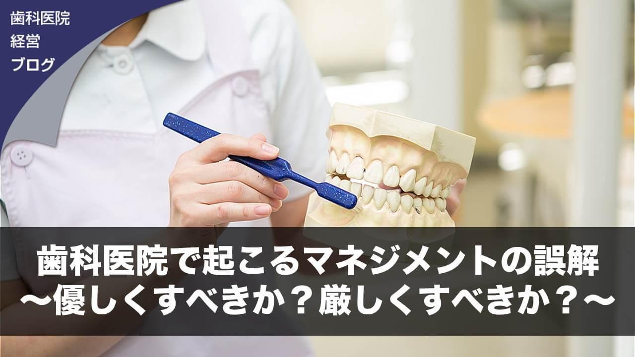 歯科医院で起こるマネジメントの誤解~優しくすべきか?厳しくすべきか?~