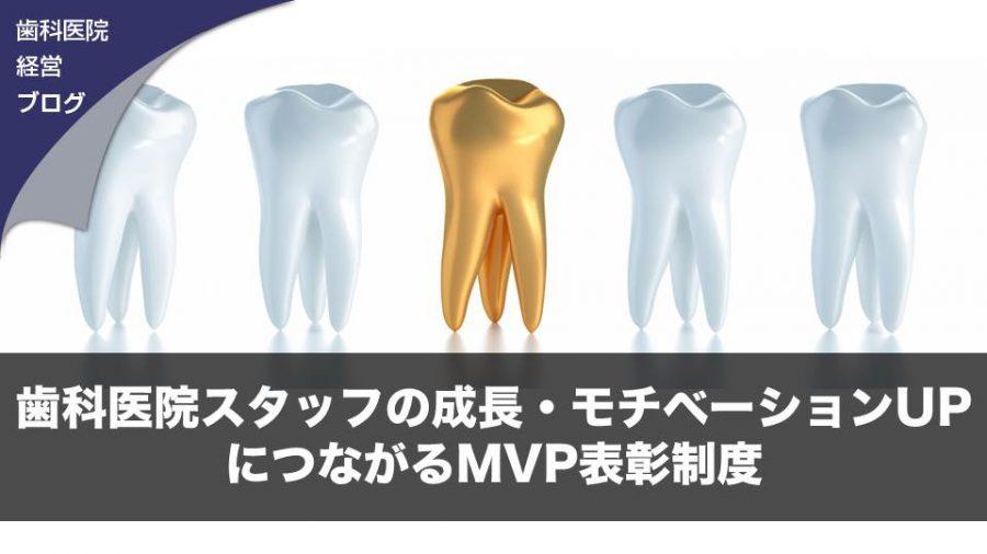 歯科医院スタッフの成長・モチベーションUPにつながるMVP表彰制度