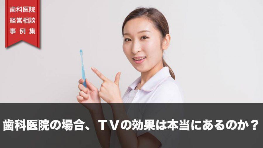歯科医院の場合、TVの効果は本当にあるのか?