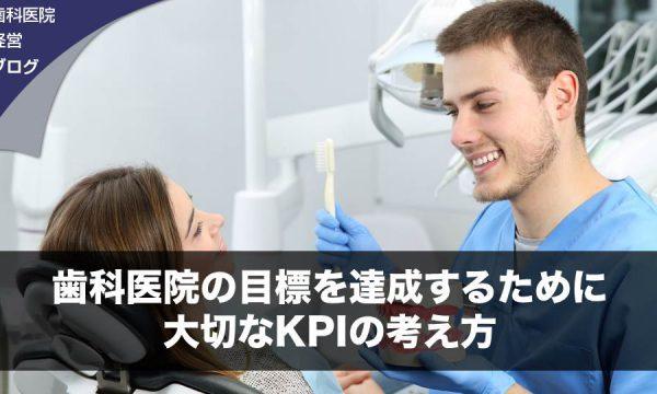 歯科医院の目標を達成するために大切なKPIの考え方