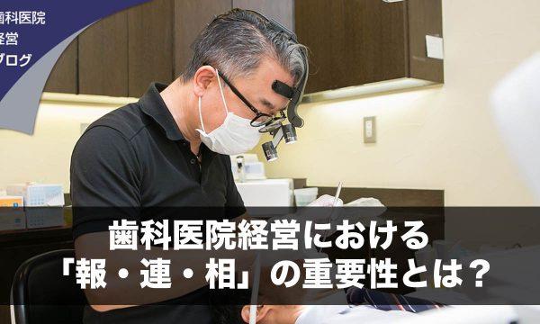 歯科医院経営における「報・連・相」の重要性とは?