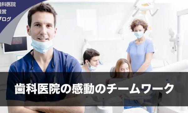 歯科医院の感動のチームワーク