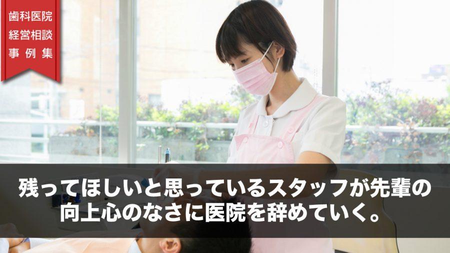 残ってほしいと思っているスタッフが先輩の向上心のなさに医院を辞めていく。